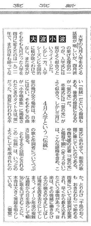 20120522tokyoshinbun